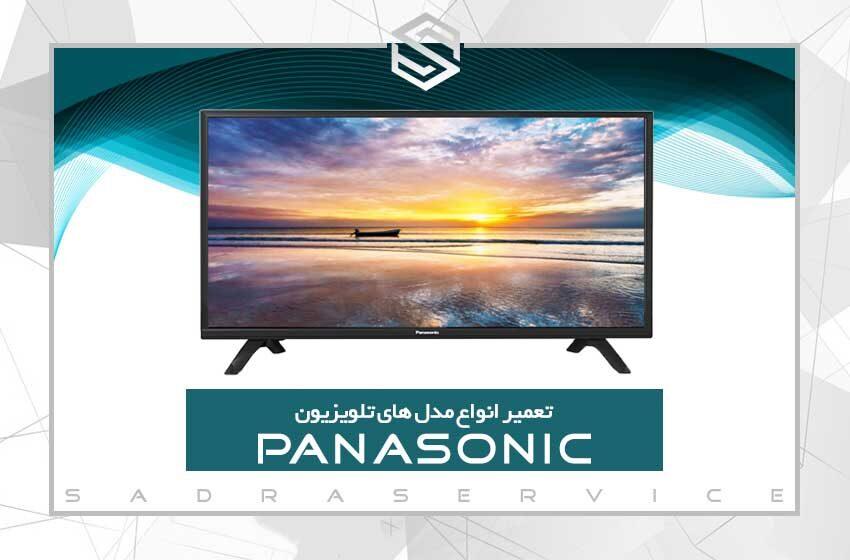 تعمیر تلویزیون پاناسونیک (Panasonic)