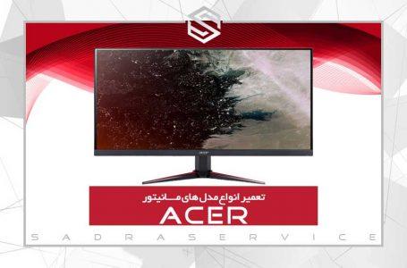 تعمیر مانیتور ایسر (Acer)