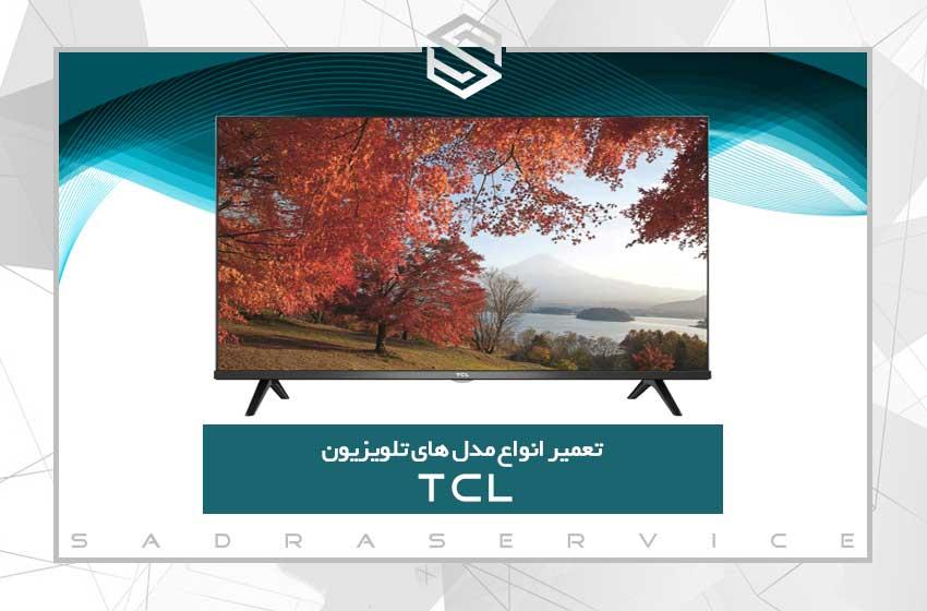 تعمیر-تلویزیون-tcl