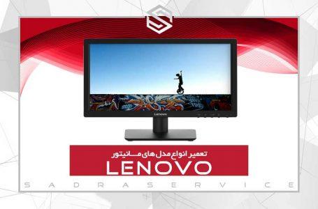تعمیر مانیتور لنوو(Lenovo)