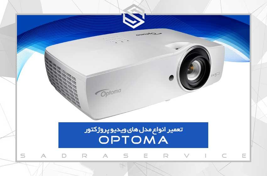 تعمیر ویدئو پروژکتور اوپتوما (optoma)