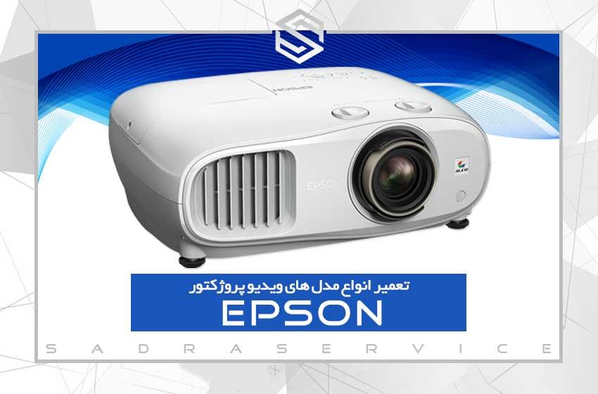 تعمیر ویدئو پروژکتور اپسون (EPSON )