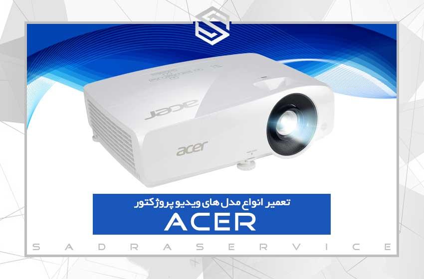 تعمیر ویدئو پروژکتور ایسر (ACER)