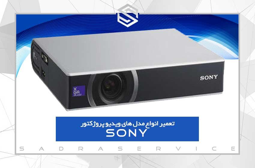 تعمیر ویدئو پروژکتور سونی(SONY)