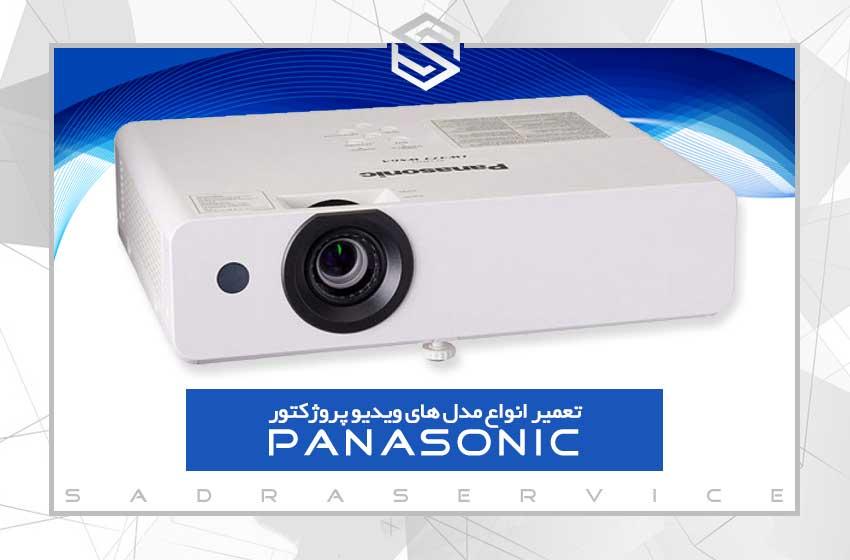 تعمیر ویدئو پروژکتور پاناسونیک (Panasonic)