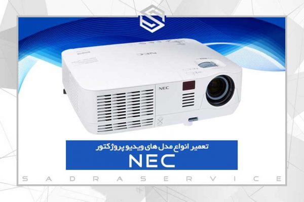 تعمیر-ویدئو-پروژکتور-NEC
