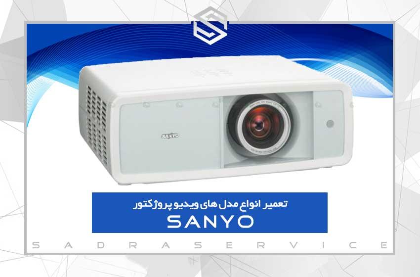 تعمیر ویدئو پروژکتور سانیو (Sanyo)
